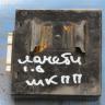 Блок сигнализации штатной Chevrolet Lacetti